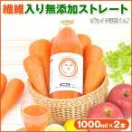 繊維入りにんじんりんごレモンジュース 1000ml×2本 ストレートジュース 無農薬人参 人参ジュース