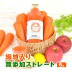 繊維入りにんじんりんごレモンジュース 1000ml×6本 栄養機能性食品 ビタミンA 人参ジュース ストレートジュース 無農薬人参 食品
