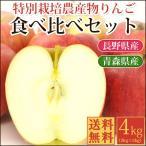 2大産地を食べ比べ!国産りんごの食べ比べセット 4kg 送料無料 特別栽培農産物 訳あり グルメ