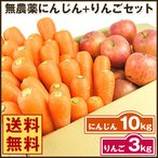 にんじん 人参 送料無料 野菜セット 無農薬にんじん10kg+特別栽培りんご3kg