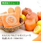 ショッピングお試しセット にんじん・りんご・レモンジュース 15pお試しセット