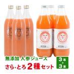 にんじんジュース ハーフ&ハーフセット 6本入 にんじん ボトルジュース 人参  送料無料