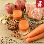 にんじん cocokaraアーモンドミルク&ジンジャーブレンド 1箱 100cc×30パック ...