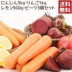 にんじん3kg・りんご1kg・レモン500g・ビーツ3個セット 国産 機能性野菜 人参 無農薬人参 ビート コールドプレスジュース