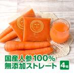 にんじん 人参 ジュース とくべつなにんじんジュース 4箱 100cc×120パック 無農薬 冷凍 100% 野菜ジュース