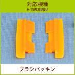 ブラシパッキン 2枚組 1セット(H15部品)(メール便対応)(ヒューロムスロージューサー)(hurom)
