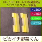 シリコンドクター 2枚組 1セット(HU-300、HU-400、SJ-200A、ベジフル2共通部品)(メール便対応)