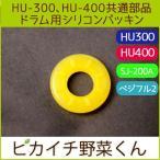 ドラム用シリコンパッキン 1個(HU-300、HU-400、SJ-200A、ベジフル2共通部品)(メール便対応)