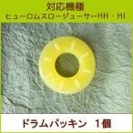 ドラムパッキン 1個(HH、HI共通部品)(メール便対応)