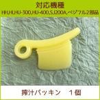 搾汁パッキン 1個(HH、HI、HU-300、HU-400、SJ-200A、ベジフル2共通部品)(メール便対応)