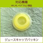 ジュースキャップパッキン 1個(HH、HI、ベジフル2共通部品)(メール便対応)