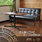 ソファ ソファー テーブル セット
