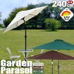 ガーデンパラソル アルミパラソル