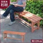 ベンチ 木製 ガーデンベンチ ウッドベンチ 腰かけ