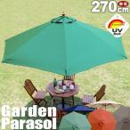 ガーデン パラソル ガーデンパラソル