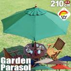 ガーデンパラソル パラソル