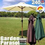 ガーデンパラソル 240 アルミパラソル おしゃれ UV 新生活