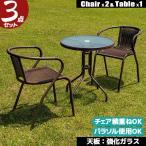 ガーデンテーブルセット ガーデンテーブル3点セット ラタン調 軽量 ガラステーブル パラソル対応 ラウンドテーブル 新生活
