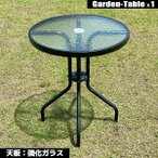 ガーデンテーブル スチール製 幅60cm 2人用 4人用 ガラステーブル パラソル穴 ブラック色  庭 テラス 屋外 屋内 おしゃれ 新生活