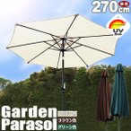 ガーデンパラソル 270 アルミパラソル おしゃれ UV 大型 新生活
