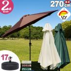 ガーデンパラソルセット アルミパラソル 270cm ベース17L おしゃれ UV 大型 新生活