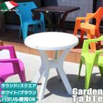 ガーデンテーブル アウトドアテーブル イタリア製
