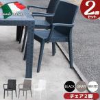 ショッピングイタリア チェア ラタン調チェア イタリア製