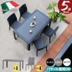 ガーデンテーブル5点セット イタリア製