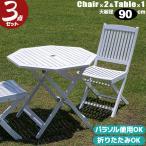 ガーデンテーブルセット 3点セット 木製 おしゃれ テーブルとチェアのセット ガーデン テーブル セット 肘なし 新生活