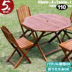 ガーデンテーブル セット 110cm 木製 新生活