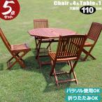 ガーデン テーブル セット 5点セット 屋外 テーブル1台 チェア4脚 ガーデンファニチャーセットの画像