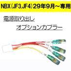ピカイチ NBOX(JF3、JF4)29年9月〜 電源取り オプションカプラー ヒューズボックスに挿すだけ!(ノーマルタイプ)