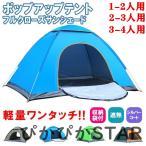 テント ポップアップテント フルクローズ サンシェードテント ワンタッチ ワイド 一人用 1人用 2人用 軽量 遮熱 アウトドア 防災 キャンプ おしゃれ