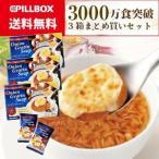 まとめ買いが一番オトク オニオングラタンスープ 10食×3箱セット 送料無料 ポイント10倍 玉ねぎスープ インスタント PILLBOX ピルボックス
