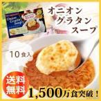 スープ オニオングラタンスープ1箱  玉ねぎスープ インスタント コストコ PILLBOX ピルボックス オープン記念 セール