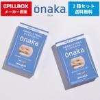送料無料 機能性表示食品 onaka(おなか) 60粒×2箱(約30日分)葛の花由来イソフラボン配合
