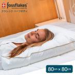 フォスフレイクスピロー fossflakes pillow クラシック 80 80