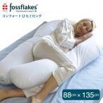 抱き枕 抱きまくら フォスフレイクス コンフォートU セミロング 88x135cm fossflakes
