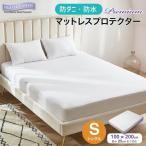 Protect-A-Bed (プロテクト・ア・ベッド) ミラクルフィット・マットレスプロテクター・プレミアム [シングル]