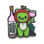 アルクマピンバッジ(地酒乾杯Ver.)ワイン