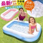 プール INTEX  子供用プール ベランダ 家庭用プール 長方形  底に空気