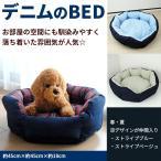 ペットベッド 犬 猫 ペットハウス チェック柄 デニム 犬用ベッド ベット