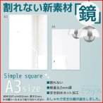 割れない鏡 A3 ウォールミラー シンプルミラー インテリアミラー 鏡 四角
