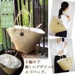 アジアン カゴバッグ 内布つき トートバッグ