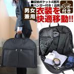ガーメントバッグ 衣類収納 スーツバッグ 出張