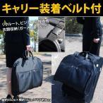 ガーメントバッグ スーツ持ち運び 衣類収納 ビジネス 出張用