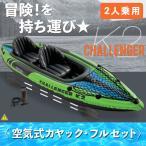 カヌー カヤック ゴムボート 2人乗り 二人乗り オール付き インテックス INTEX
