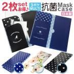 マスクケース 2枚セット マスクポーチ 抗菌 おしゃれ かわいい マスク 日本製