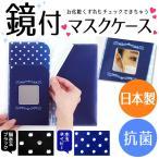 Yahoo!pinacolada asianマスクケース 抗菌 鏡付 マスクポーチ おしゃれ 鏡付 かわいい マスク ミラー 日本製