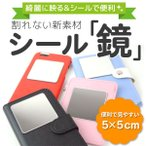 割れない鏡 シールミラー 5cm 薄型ミラー ミニ鏡(メール便送料無料)